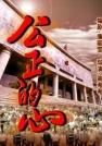 吴京安-公正的心