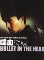香港电影中的银幕三人组——男色