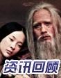 刘烨演刘邦霍思燕喂粥(11.10-11.16)