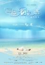 黄海冰-蓝调海之恋