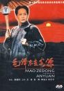 王霙-毛泽东去安源