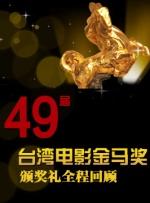 第49届台湾电影金马奖颁奖典礼