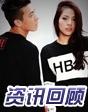 陈冠希新欢美艳姚晨娇媚(11.24-11.30)