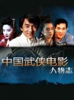 中国武侠电影人物志(1)武舞神话