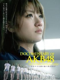 AKB48纪录片:少女们从泪水的背后看到什么?