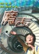 魔表(1990)