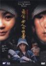 迟蓬-两个女人的故事