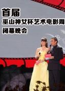 首届巫山神女杯艺术电影周闭幕晚会