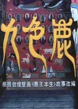 色观看_九色鹿The Nine-Colored Deer(1981)_1905电影网