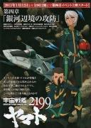 宇宙战舰大和号2199 第四章:银河边境的功防守