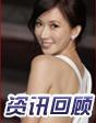 林志玲披床单出场(12.8-12.14)