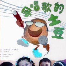 会唱歌的土豆