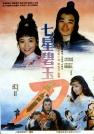 赵阳-七星碧玉刀