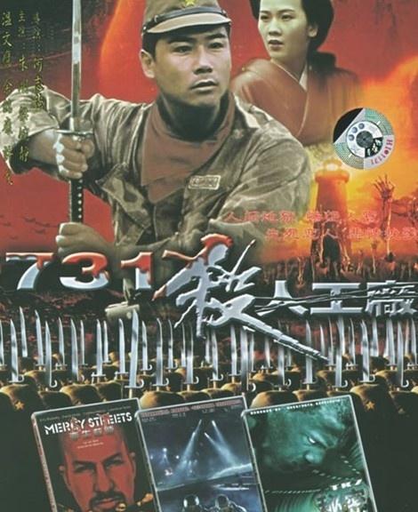 黑太阳731电影播放在线观看qvod视频,黑太阳731电影全集快播电影