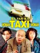 女人·TAXI·女人