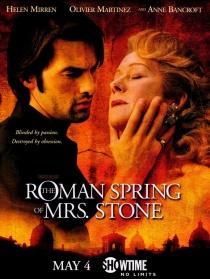 斯通夫人的罗马春天