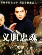 义胆忠魂1997