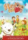 王凯-我的狗狗我的爱