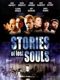 失落灵魂的故事