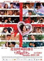 爱情呼叫转移Ⅱ:爱情左右