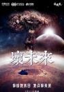 冯文娟-坏未来
