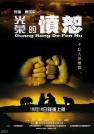 王砚辉-光荣的愤怒