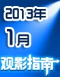 2013年1月觀影指南