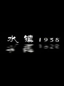 水镇1938