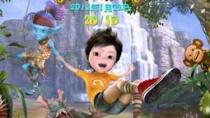 《绿林大冒险》预告片 合家欢3D动画全片无睡点
