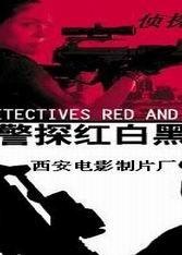 《警探红白黑》电影高清在线观看