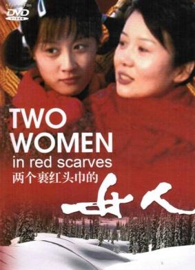 两个裹红头巾的女人