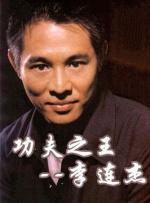 中国武侠电影人物志(48)功夫之王--李连杰