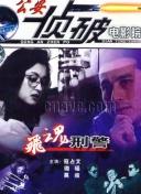 飛魂刑警(1992)