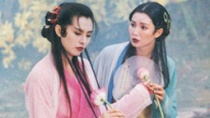 张曼玉、王祖贤姐妹花入浴勾人 《青蛇》片段香艳
