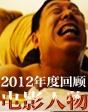 沙龙网上娱乐那些事儿之2012年度沙龙网上娱乐人物