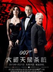 007大破天幕危机