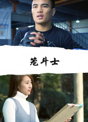 两个人的教室