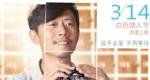 """《爱情银行》发布海报 夏雨变""""三无剩男""""寻姻缘"""