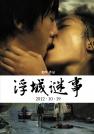 梅峰-浮城谜事