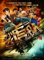 《小小飞虎队》首映礼