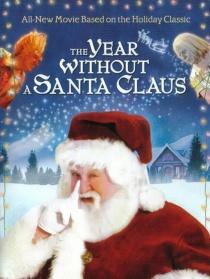 今年没有圣诞老人