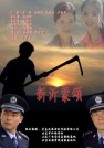 卢海华-新沂蒙颂