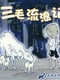 三毛流浪记——孤苦伶仃