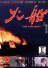 蒋小涵-火船