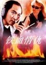 王虎城-铁血情仇