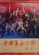 中国革命之歌