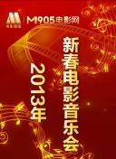 2013新春电影音乐会