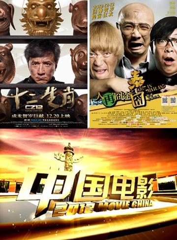 中国电影2012