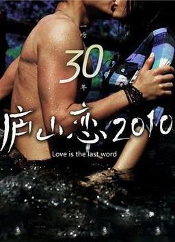 苦情李晨激情邂逅一吻30年