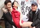 赵正平收综艺细胞导戏 女演员被抱起尴尬大露底裤
